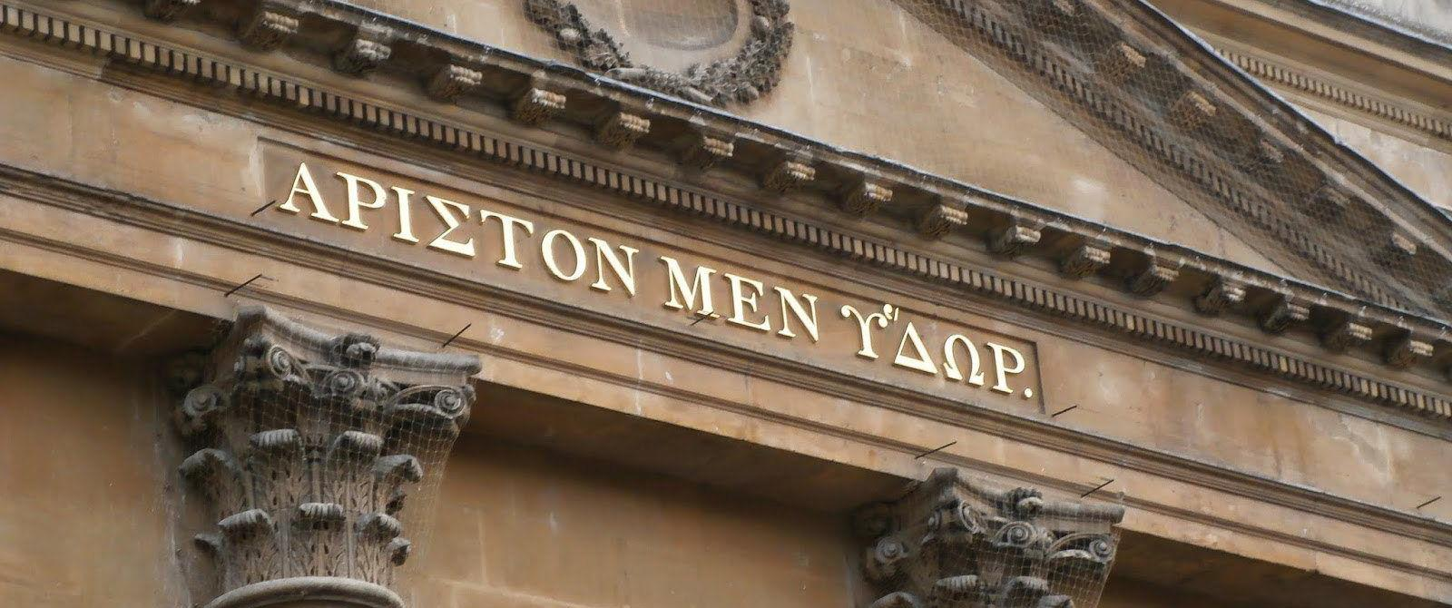Image: Quotation by Pindar on the Pump Room. Credit: corfublues.blogspot.co.uk